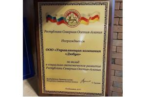 """Компания """"ДюбуА"""" удостоилась награды за вклад в социально-экономическое развитие республики"""