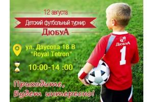 Футбольный турнир в Промышленном МО