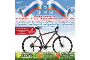 Прими участие в велопробеге в День Государственного флага РФ!