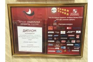 «Дюбуа» лауреат премии «Лучший социальный проект России»