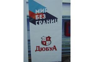 «ДюбуА» на Спартакиаде «Мир без границ»
